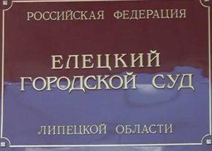 Елецкий городской суд Липецкой области 2