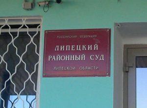 Липецкий районный суд Липецкой области 2